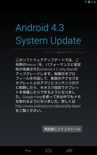 Nexus7のAndroid 4.3 System Update