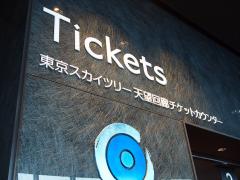 東京スカイツリー天望回廊のチケット売り場