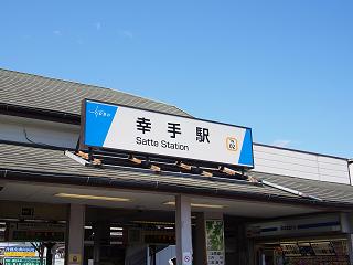 東武スカイツリーライン幸手駅