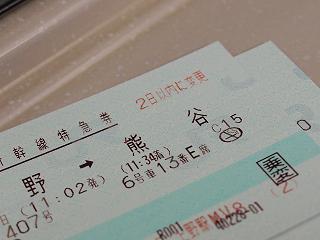 熊谷駅行きの切符