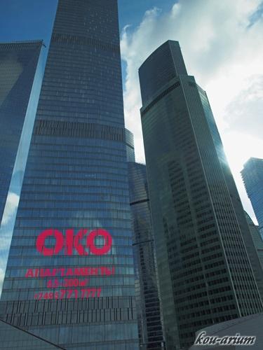 モスクワ・シティ