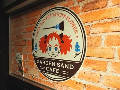 メアリと魔女の花 ガーデンサンドカフェ