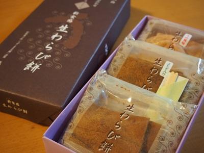 紫香楽製菓本舗の生わらび餅